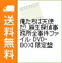 【中古】俺たちは天使だ! 麻生探偵事務所全事件ファイル DVD−BOXI 限定盤 / 木下亮【監督】