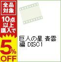 【中古】巨人の星 青雲編 DISC1 / 梶原一騎