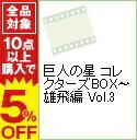 【中古】【めんこ型カード付】巨人の星 コレクターズBOX−雄飛編 Vol.3 / アニメ