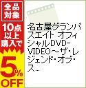 【中古】名古屋グランパスエイト オフィシャルDVD?VIDEO?ザ・レジェンド・オブ・ストイコヴィッ