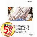 【中古】【解説書付】白鯨伝説 DVD?BOX / 出崎統【監督】
