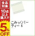 【中古】こみっくパーティー 6 / 須藤典彦【監督】