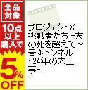 【中古】プロジェクトX 挑戦者たち −友の死を超えて−青函ト...