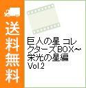 【中古】【めんこ型カード付】巨人の星 コレクターズBOX−栄光の星編 Vol.2 / アニメ