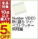 【中古】Number VIDEO 熱く語る マイ・ベストマッチ-飛翔篇 / 川口能活・小野伸二他