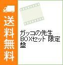【中古】ガッコの先生 BOXセット 限定盤 / 邦画