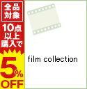 【中古】film collection / 山嵐【出演】