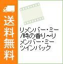 【中古】リメンバー・ミー/時の香り-リメンバー・ミー ツインパック / キム・ジョングォン【監督】