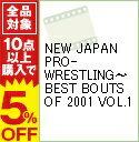 【中古】NEW JAPAN PRO−WRESTLING−BEST BOUTS OF 2001 VOL.1 / プロレス