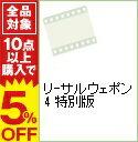 【中古】リ-サルウェポン4 特別版 / メルギブソン