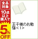 【中古】王子様のお勉強 1/ 松本テマリ ボーイズラブコミック