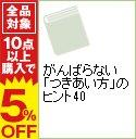 【中古】がんばらない「つきあい方」のヒント40 ...の商品画像
