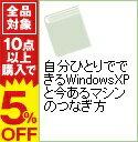 【中古】自分ひとりでできるWindowsXPと今あるマシンのつなぎ方 / 傍嶋恵子