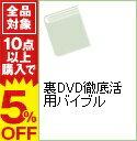 【中古】裏DVD徹底活用バイブル / 大坪知樹