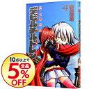 【中古】真・女神転生デビルチルドレン 4/ 藤異秀明