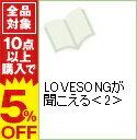 【中古】LOVESONGが聞こえる 2/ 祐也 ボーイズラブコミック