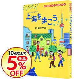 【中古】上海を歩こう / 杉浦さやか