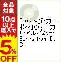 【中古】「D.C.−ダ・カーポ−」ヴォーカルアルバム−Songs from D.C. / ゲーム