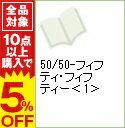 【中古】50/50−フィフティ・フィフティー 1/ 祐也 ボーイズラブコミック