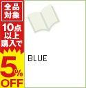 【中古】BLUE / 山本直樹