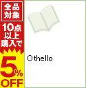 【中古】Othello / 蓮見桃衣 ボーイズラブコミック