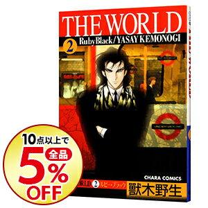 中古THEWORLD2/獣木野生ボーイズラブコミック