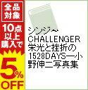 【中古】シンジ-CHALLENGER栄光と挫折の1528DAYS—小野伸二写真集 / 山添敏央【撮影】