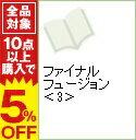【中古】ファイナルフュージョン 3/ アンソロジー