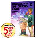 【中古】機動戦士ガンダム THE ORIGIN 3/ 安彦良和