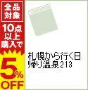 【中古】札幌から行く日帰り温泉213 / 本多政史