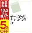 【中古】チーズ色のキャンピングカー / 郷田千鶴子