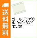 【中古】ゴールデンボウル DVD−BOX 限定盤 / 邦画