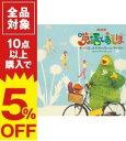 【中古】NHK「英語であそぼ」−ザ・ベスト・オブ・ラップトーン・ファミリー / 児童