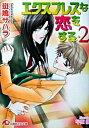 【中古】エクスプレスな恋をする 2/ 斑鳩サハラ ボーイズラブ小説