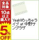 【中古】Yeah!めっちゃライブ at 中野サンプラザ /