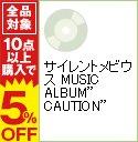 """【中古】サイレントメビウス MUSIC ALBUM""""CAUTION"""" / 麻宮騎亜"""