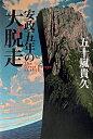 【中古】安政五年の大脱走 / 五十嵐貴久