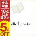 【中古】JIN−仁− 3/ 村上もとか