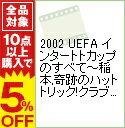 �y���Áz2002�@UEFA�@�C���^�[�g�g�J�b�v�̂��ׂ�?��{�C��Ղ̃n�b�g�g���b�N�I�N���u�j�㏉��U