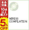 Omnibus - 【中古】【2CD】WIRE03 COMPILATION / オムニバス