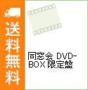 【中古】同窓会 DVD−BOX 限定盤 / 邦画