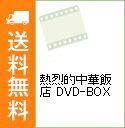 【中古】熱烈的中華飯店 DVD−BOX / 邦画