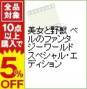 【中古】美女と野獣 ベルのファンタジーワールド スペシャル・エディション / ボブ・クライン【監督】