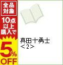 图书, 杂志, 漫画 - 【中古】真田十勇士 2/ 岡村賢二