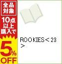 【中古】ROOKIES 23/ 森田まさのり