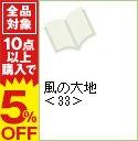 乐天商城 - 【中古】風の大地 33/ かざま鋭二