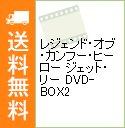 【中古】レジェンド・オブ・カンフー・ヒーロー ジェット・リー DVD−BOX2 / ユエン・ウーピン【監督】