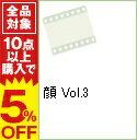 【中古】顔 Vol.3 / 邦画
