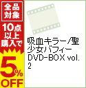 【中古】吸血キラー/聖少女バフィー DVD-BOX vol.2 / 洋画