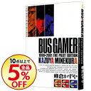 【中古】BUS GAMER THE PILOT EDITION / 峰倉かずや